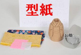 木目込み人形No.1033-B【おぼこ娘・青】布付き手芸キット
