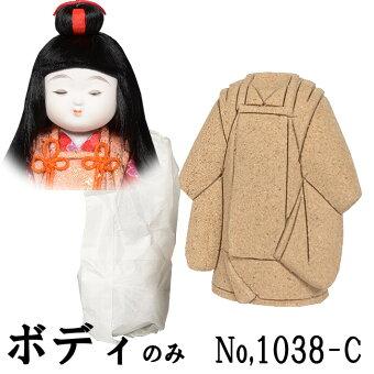 木目込み人形No.1038-C【姿童女(中)】桐塑ボディ手芸キット