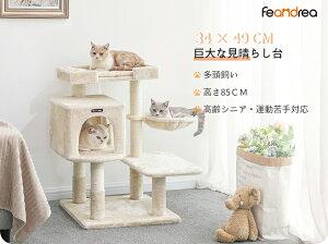 FEANDREA キャットタワー 大きい猫にピッタリ 低い 据え置き 猫タワー ねこタワー ネコタワー 巨大ハウス 多頭飼い 多頭 シニア 大型猫 ハンモック おしゃれ 広い見晴らし台