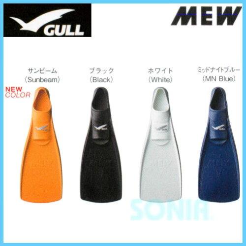 GULL(ガル)【GF-2021〜2025】ミューMEW