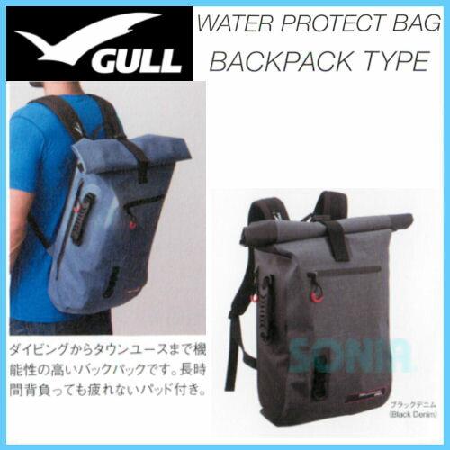 GULL(ガル)【GB-7116】ウォータープロテクトバックパックII