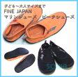 FINE JAPAN(ファインジャパン) BS-8126 ビーチシューズ(ウォーターシューズ )