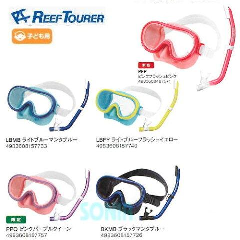ReefTourer(リーフツアラー) 【RC9203】 子ども用スノーケリング2点セット シュノーケリング マスク スノーケル