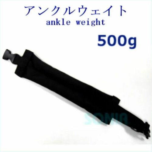 SONIA(ソニア)ソフトアンクルウェイト500g(1本)