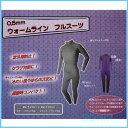 SONIA(ソニア) ウォームラインフルスーツ 0.5mm(男性) WARM LINE【smtb-KD】