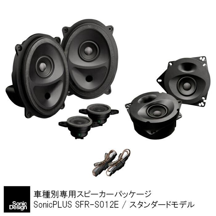 カーオーディオ, スピーカー SUBARU NEW LEVORG VN - Front Rear Speaker -SonicPLUS SFR-S012ESTANDARD MODELSonicDesign SonicPLUS
