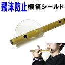 横笛飛沫防止シールド 篠笛 祭笛 透明 ウイルス マウスシールド 龍笛 神楽笛 高麗笛 フルートに