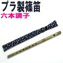 プラスチック篠笛・横笛「童子」ドレミ調 SUZUKI 【笛袋付】六本調子(6本)