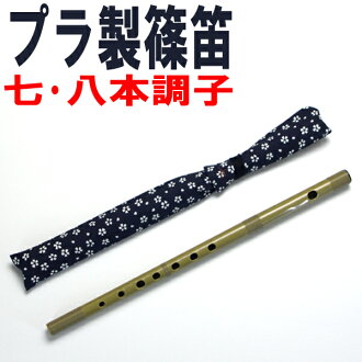 SUZUKI plastics Shinobue-flute doji doremi harmonic