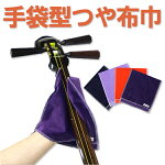手袋型つや布巾楽器用クロス
