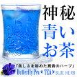 【ハーブティー】美人をつくる青いお茶 バタフライピー100% ブルーハーブ ティー ( ティーバッグ 2g× 8個入 )× 2袋セット <ノンカフェイン・無着色・無添加・無農薬>【メール便対応】