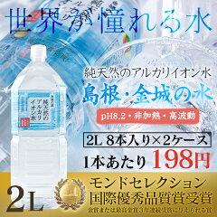 最高金賞受賞★世界が憧れる国内純天然のアルカリイオン水!エイジングケアにも最適。美容や健...