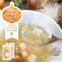 淡路島オニオンスープ250g×2袋セット