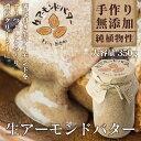 【手作り・無添加】生アーモンドバター 350g 大容量タイプ【manm...