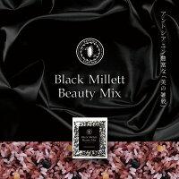 ブラックミレットビューティミックス150g×2個【メール便送料無料】