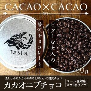 カカオニブチョコ フェノール たっぷり ダリケー チョコレート ロースト スイーツ