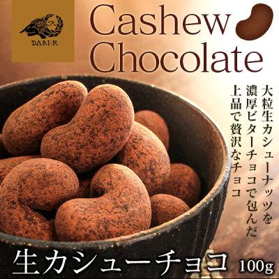生カシューチョコ 100g Dari K(ダリケー)【カシューナッツ/チョコレート/ポリフェノ…