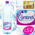 【送料無料】コントレックス 1.5L×12本 <CONTREX> 【正規輸入品/コントレックス 1500ml /水/ミネラルウォーター/硬水/飲料/ドリンク】