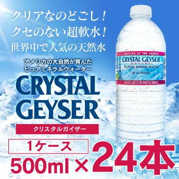 クリスタルガイザー ミネラルウォーター 500ml×24本【並行輸入品】