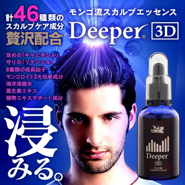 モンゴ流スカルプエッセンスDeeper3D/60ml(頭皮美容液) スカルプケア 頭皮 ヘアエッセンス【送料無料】
