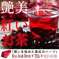 紅いお茶クラジェアブデーン24g