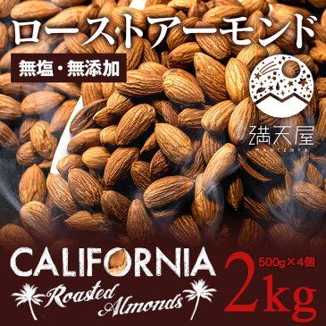 【200円クーポンでおトク】 アーモンド 2kg 無添加 無塩 ロースト 素焼き 大容量 (500g × 4個セット)