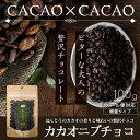 カカオニブチョコ 増量タイプ 100g【12/8より順次発送開始】