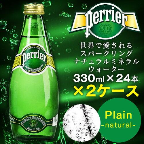 ペリエ プレーン ( ナチュラル ) グラス 330ml×24本× 2ケース【並行輸入品/瓶タイプ/...
