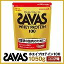 SAVAS ホエイプロテイン100 ココア味 1050g (50食分)