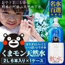 【シリカ水(軟水)】九州 熊本 阿蘇外輪山のシリカたっぷりの天然地下水...