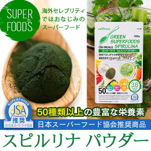 50種類以上の栄養素を豊富に含むプライマリースーパーフードスピルリナをパウダーに。世界30カ...