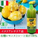 有機 レモン果汁 ストレート100% 700ml