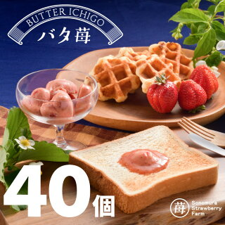 バタ苺40個トップ(イチゴバター)