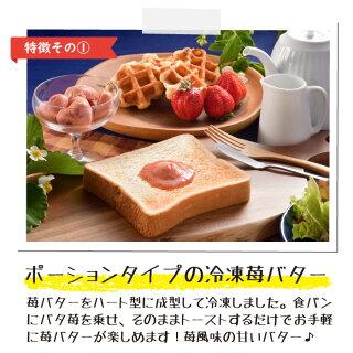 バタ苺40個の特徴その1(イチゴバター)