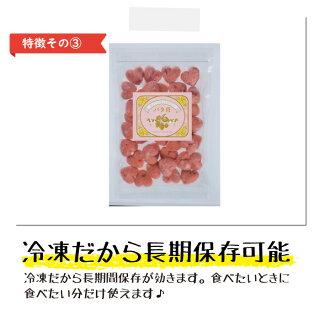 バタ苺40個の特徴その3(イチゴバター)
