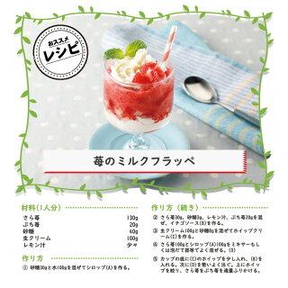 苺のミルクフラッペ