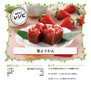苺ようかん