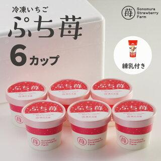 ぷち苺6カップトップ