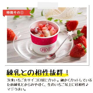ぷち苺6カップの特徴その1