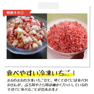 ぷち苺・さら苺の特徴その1