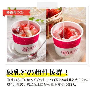 ぷち苺・さら苺4×4カップくまモンの特徴その3