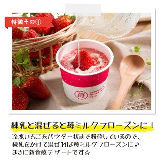 さら苺6カップの特徴その1
