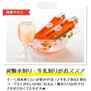完熟苺酢の特徴その1