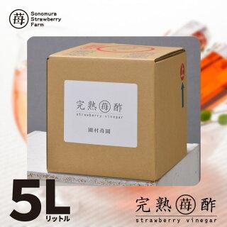 完熟苺酢5Lトップ