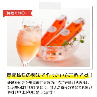 完熟苺酢5Lの特徴その1
