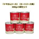 @かたつむり トマトと秋刀魚(さんま)の『トマさんソース』(ミートソース風) 300g×5個セット トマト缶詰 パスタソース 非常食 国産 まとめ買い