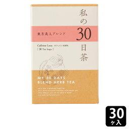 生活の木 私の30日茶 東方美人ブレンド 30ヶ入 ハーブティー ティーバッグ 東方美人 烏龍茶