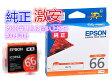 EPSON 純正インクカートリッジ ICOR66 PX-7V用 オレンジ