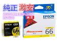 EPSON 純正インクカートリッジ ICY66 PX-7V用 イエロー