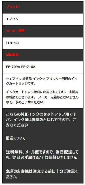 ★新品箱なし★純正品EPSONインクカートリッジ増量6色パックITH-6CL(セットアップ用)イチョウEP-709A